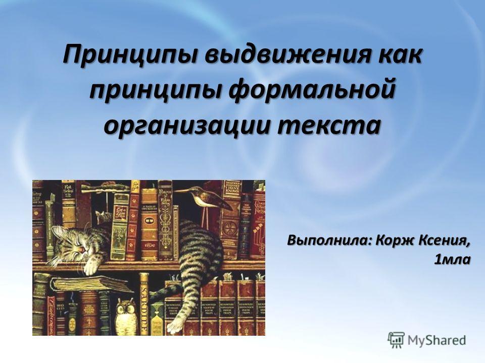 Принципы выдвижения как принципы формальной организации текста Выполнила: Корж Ксения, 1мла