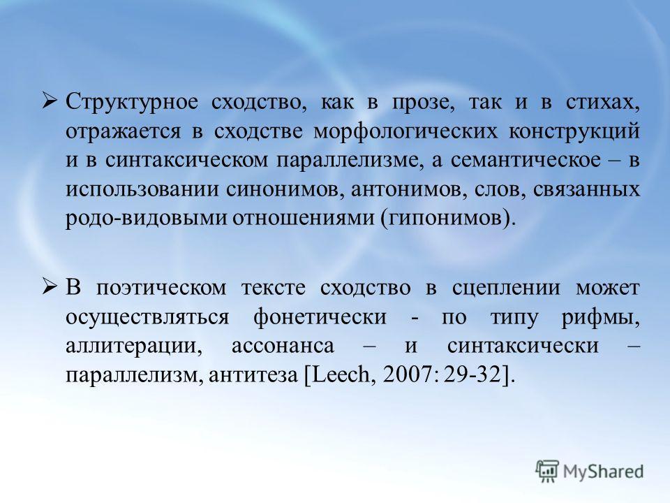 Структурное сходство, как в прозе, так и в стихах, отражается в сходстве морфологических конструкций и в синтаксическом параллелизме, а семантическое – в использовании синонимов, антонимов, слов, связанных родо-видовыми отношениями (гипонимов). В поэ
