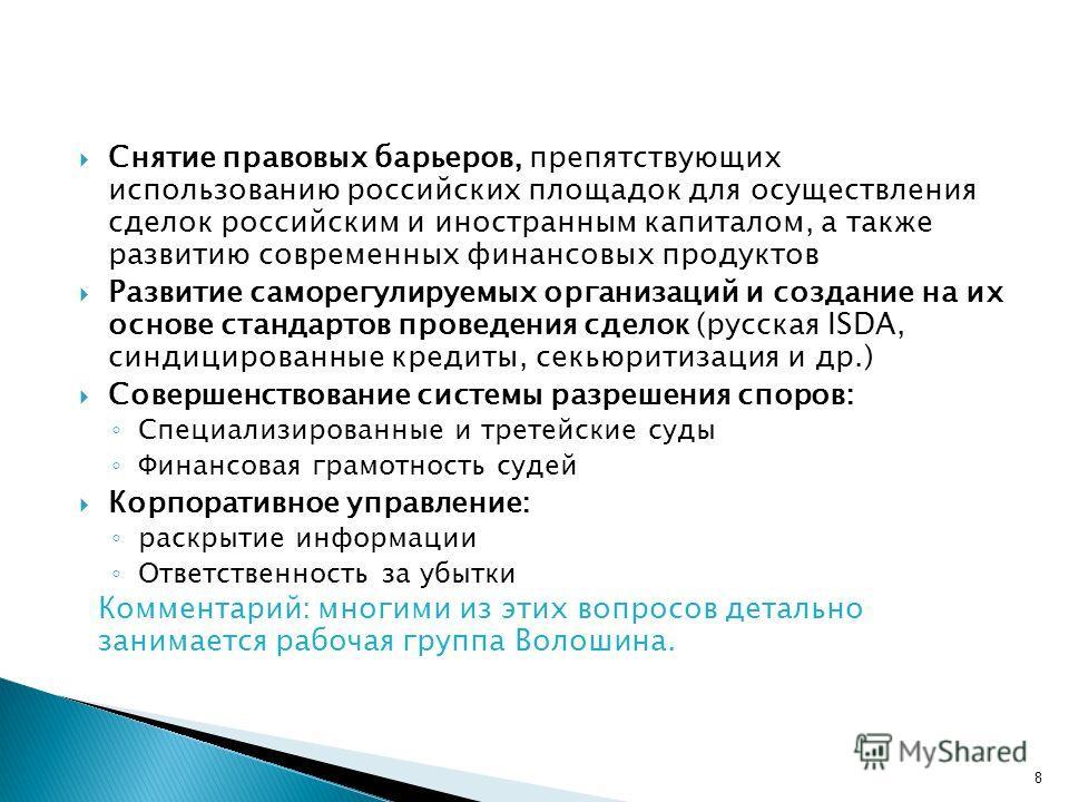 Снятие правовых барьеров, препятствующих использованию российских площадок для осуществления сделок российским и иностранным капиталом, а также развитию современных финансовых продуктов Развитие саморегулируемых организаций и создание на их основе ст