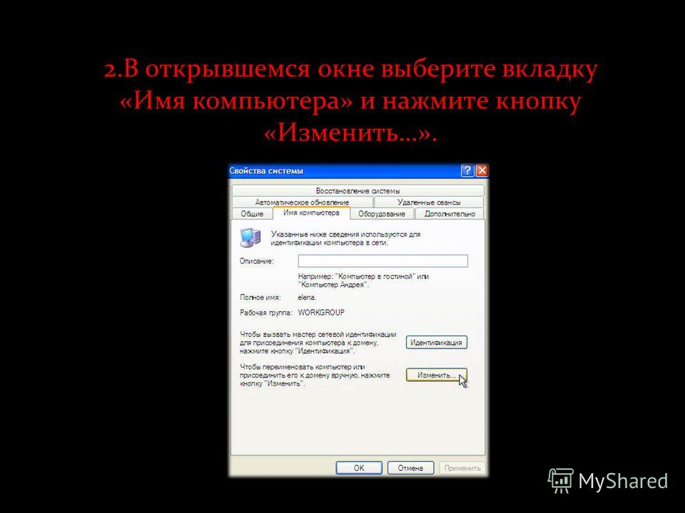 2.В открывшемся окне выберите вкладку «Имя компьютера» и нажмите кнопку «Изменить…».