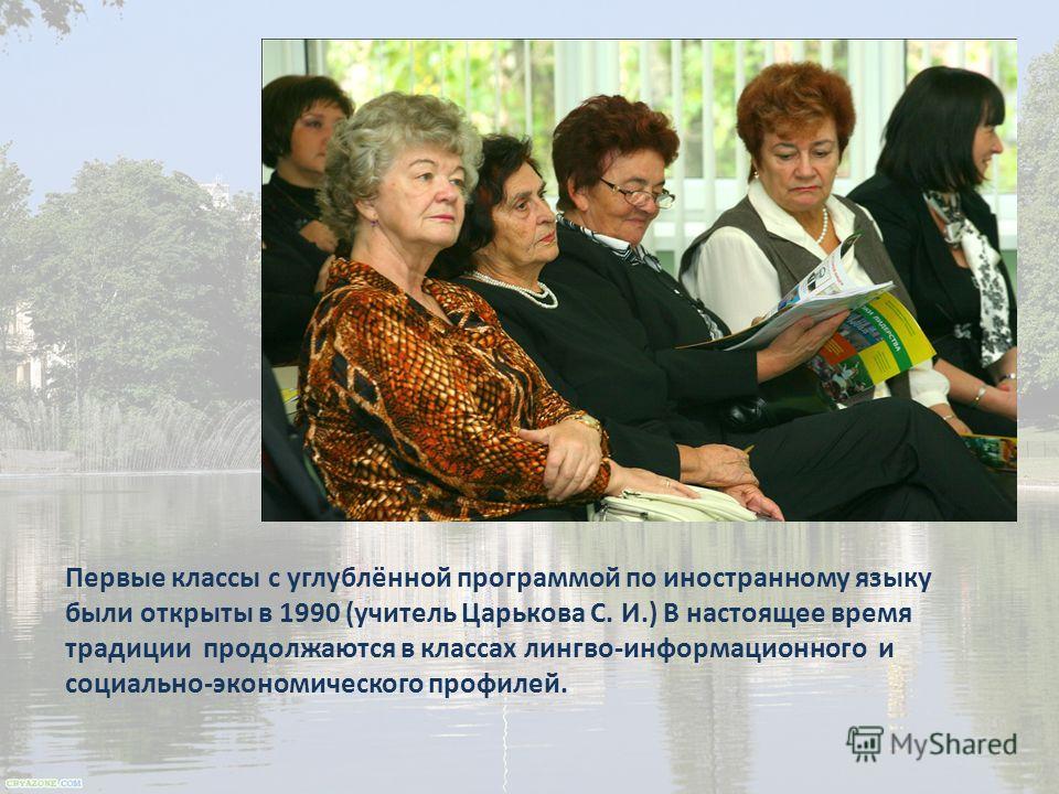 Первые классы с углублённой программой по иностранному языку были открыты в 1990 (учитель Царькова С. И.) В настоящее время традиции продолжаются в классах лингво-информационного и социально-экономического профилей.