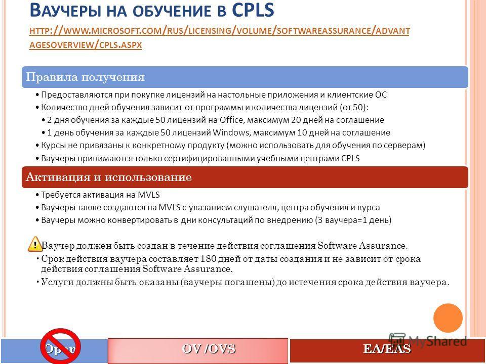 OpenOpen OV /OVS EA/EASEA/EAS В АУЧЕРЫ НА ОБУЧЕНИЕ В CPLS HTTP :// WWW. MICROSOFT. COM / RUS / LICENSING / VOLUME / SOFTWAREASSURANCE / ADVANT AGESOVERVIEW / CPLS. ASPX HTTP :// WWW. MICROSOFT. COM / RUS / LICENSING / VOLUME / SOFTWAREASSURANCE / ADV