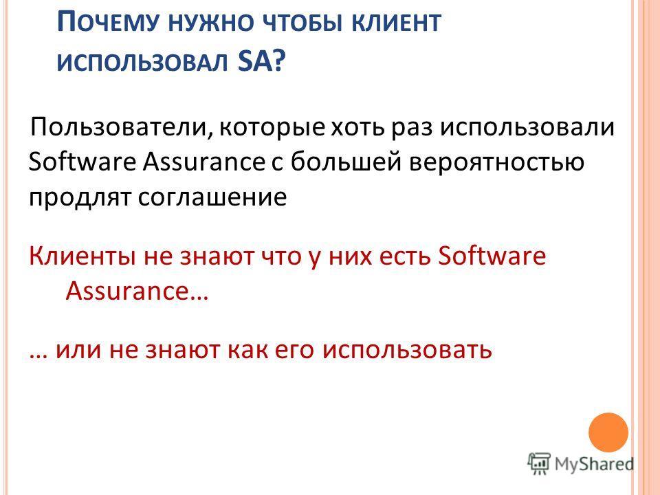 П ОЧЕМУ НУЖНО ЧТОБЫ КЛИЕНТ ИСПОЛЬЗОВАЛ SA? Пользователи, которые хоть раз использовали Software Assurance с большей вероятностью продлят соглашение Клиенты не знают что у них есть Software Assurance… … или не знают как его использовать 42