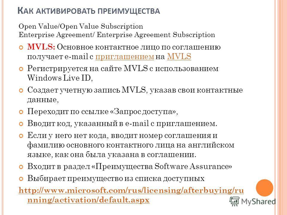 К АК АКТИВИРОВАТЬ ПРЕИМУЩЕСТВА MVLS: Основное контактное лицо по соглашению получает e-mail с приглашением на MVLSприглашениемMVLS Регистрируется на сайте MVLS с использованием Windows Live ID, Создает учетную запись MVLS, указав свои контактные данн