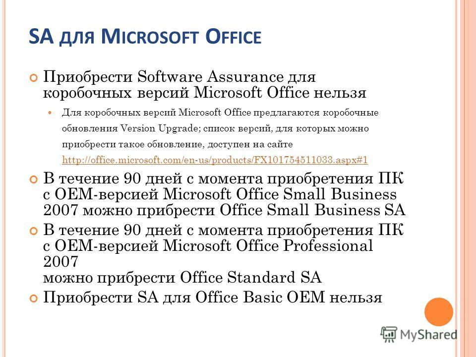 SA ДЛЯ M ICROSOFT O FFICE Приобрести Software Assurance для коробочных версий Microsoft Office нельзя Для коробочных версий Microsoft Office предлагаются коробочные обновления Version Upgrade; список версий, для которых можно приобрести такое обновле