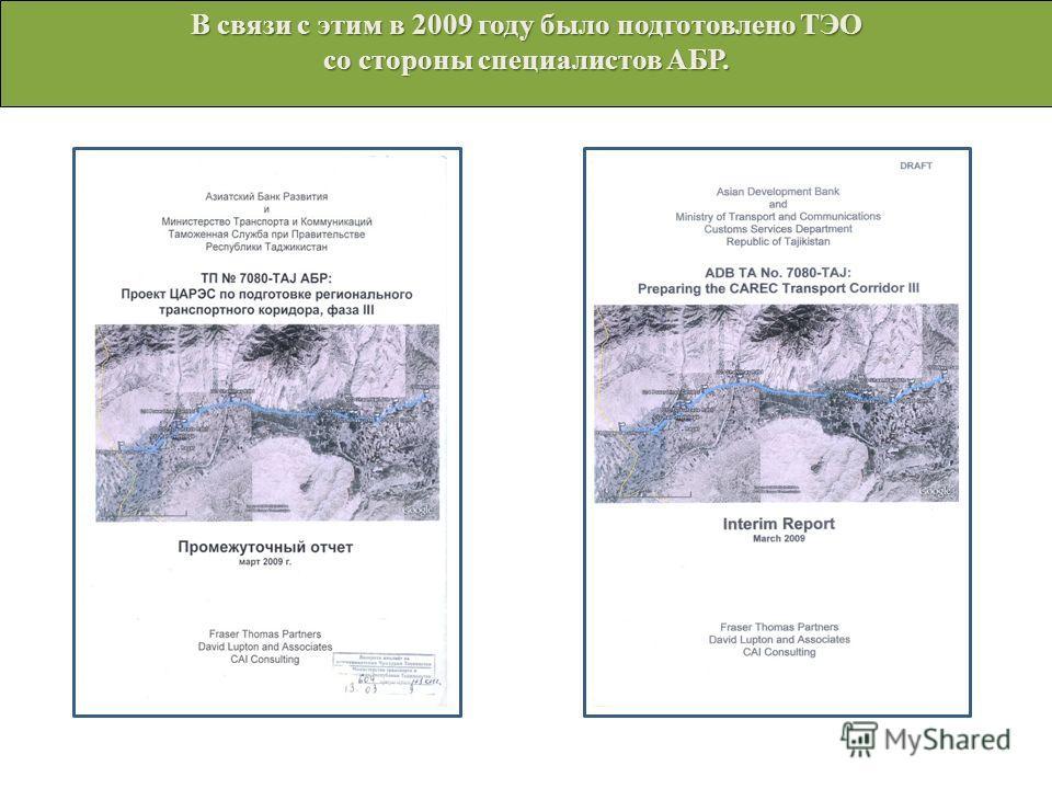 В связи с этим в 2009 году было подготовлено ТЭО со стороны специалистов АБР.