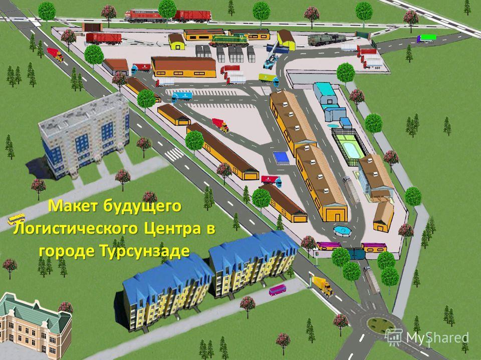 Макет будущего Логистического Центра в городе Турсунзаде