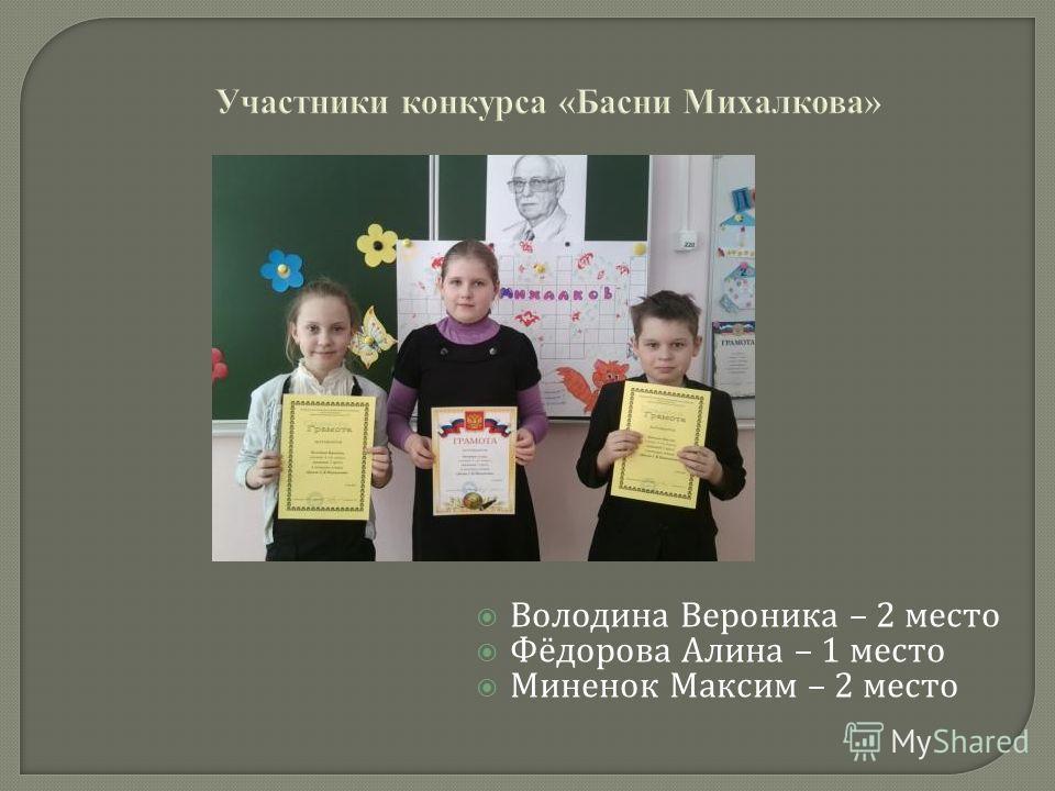 Участники конкурса «Басни Михалкова» Володина Вероника – 2 место Фёдорова Алина – 1 место Миненок Максим – 2 место