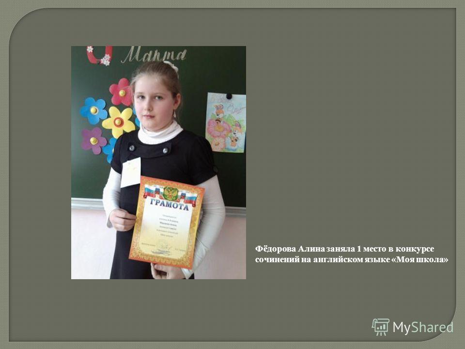 Фёдорова Алина заняла 1 место в конкурсе сочинений на английском языке «Моя школа»