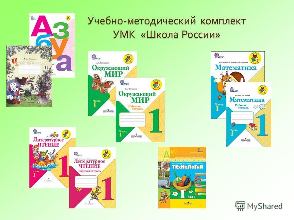 Учебно - методический комплект УМК « Школа России »