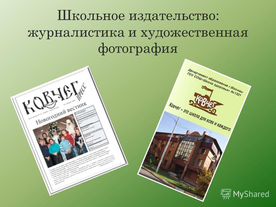 Школьное издательство: журналистика и художественная фотография