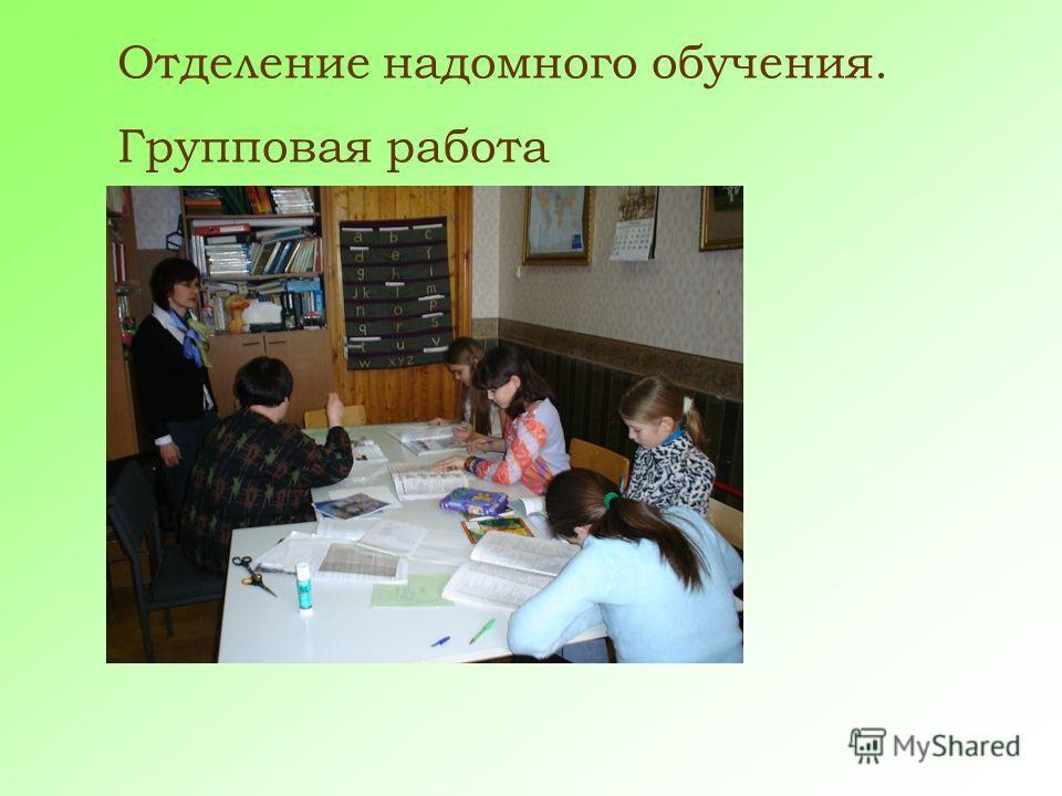 Отделение надомного обучения. Групповая работа