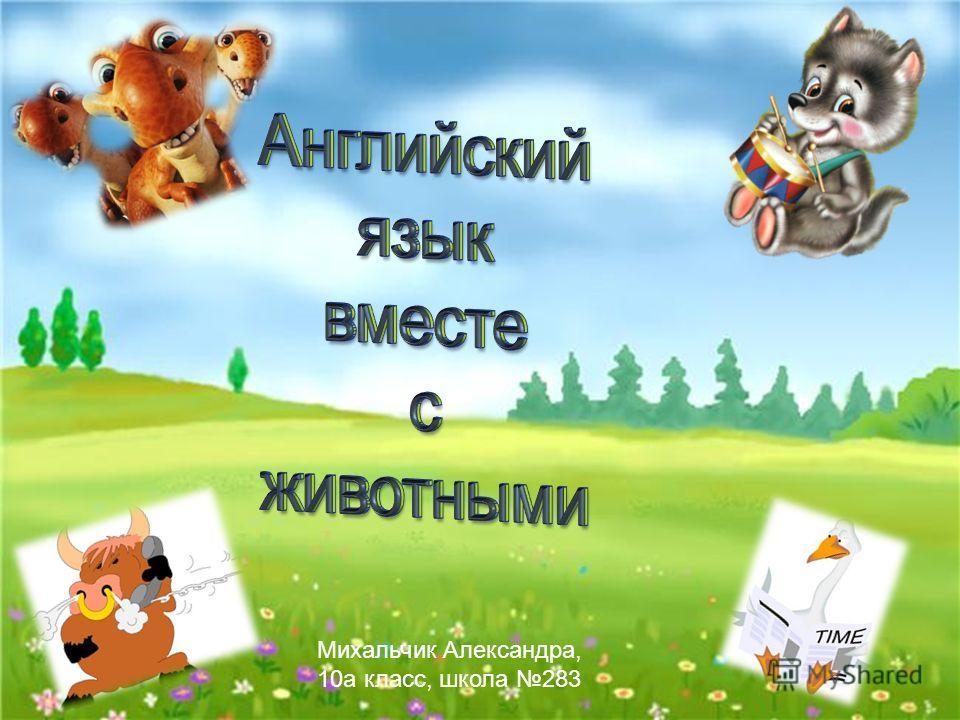 Михальчик Александра, 10а класс, школа 283