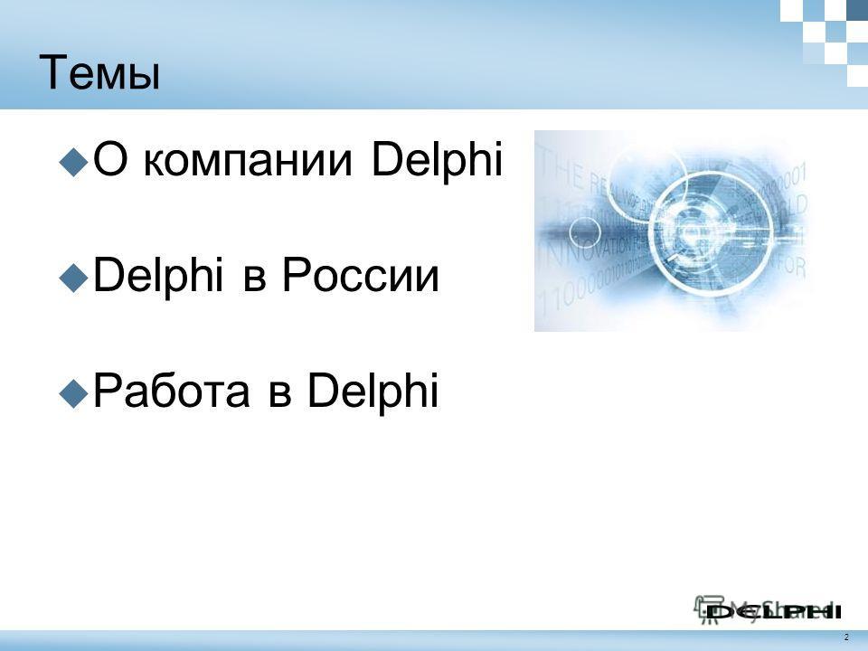 2 Темы О компании Delphi Delphi в России Работа в Delphi