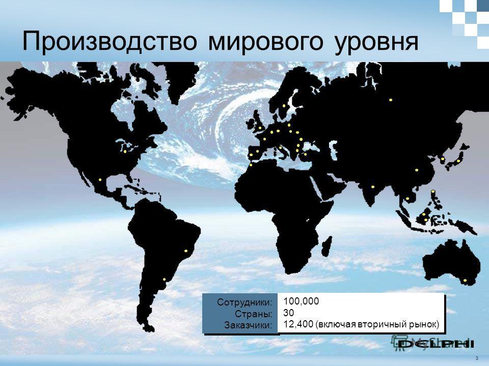 3 Производство мирового уровня Сотрудники: Страны: Заказчики: Сотрудники: Страны: Заказчики: 100,000 30 12,400 (включая вторичный рынок) 100,000 30 12,400 (включая вторичный рынок)