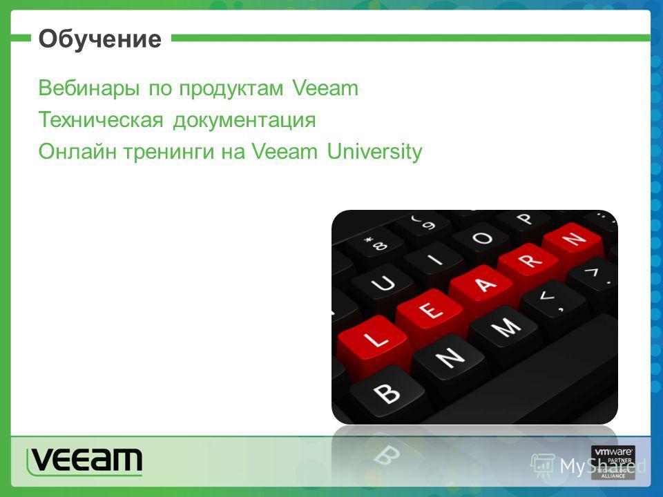 Обучение Вебинары по продуктам Veeam Техническая документация Онлайн тренинги на Veeam University