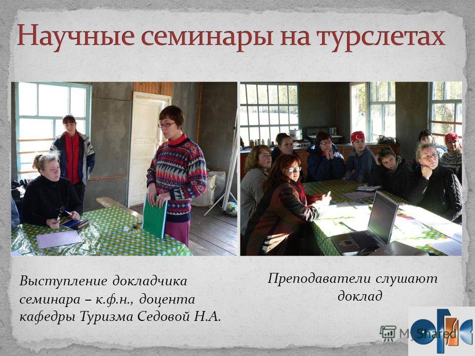 Выступление докладчика семинара – к.ф.н., доцента кафедры Туризма Седовой Н.А. Преподаватели слушают доклад