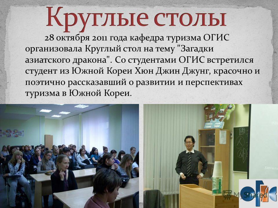 28 октября 2011 года кафедра туризма ОГИС организовала Круглый стол на тему