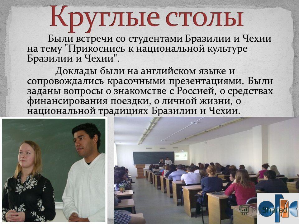 Были встречи со студентами Бразилии и Чехии на тему