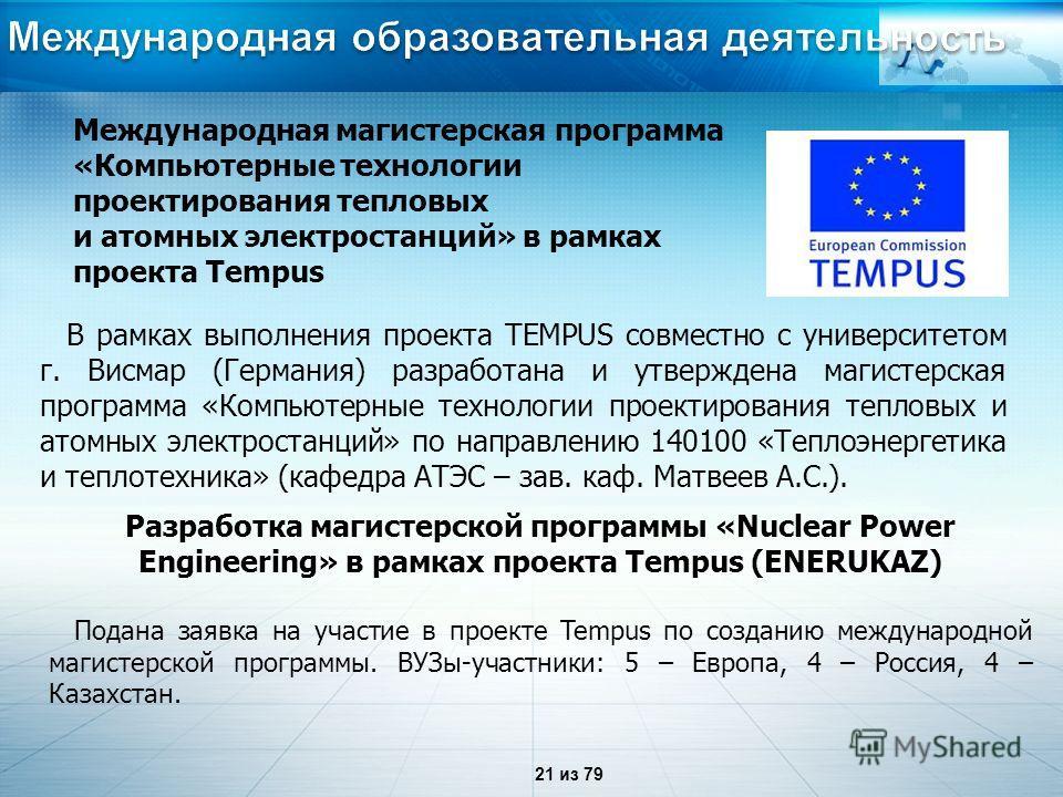Международная магистерская программа «Компьютерные технологии проектирования тепловых и атомных электростанций» в рамках проекта Tempus Разработка магистерской программы «Nuclear Power Engineering» в рамках проекта Tempus (ENERUKAZ) Подана заявка на