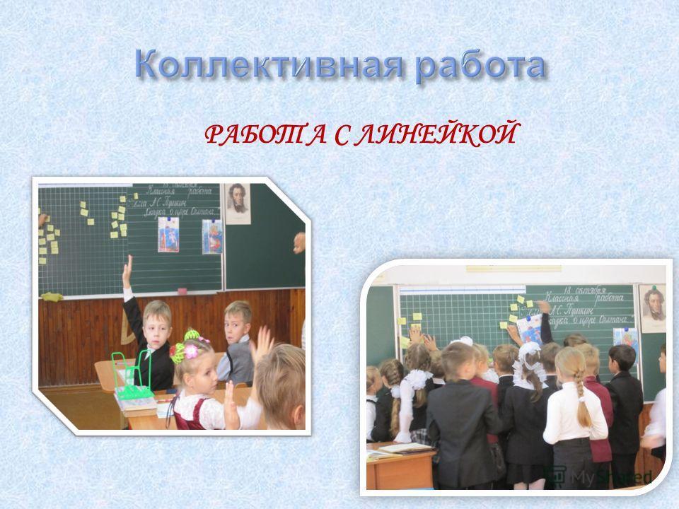 РАБОТ А С ЛИНЕЙКОЙ