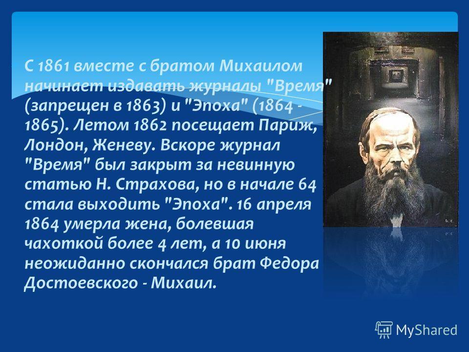 6 февраля 1857, в Кузнецке, женится на Марии Дмитриевне Исаевой, вдове надзирателя по корчемной части, которую полюбил еще при жизни ее первого мужа. 18 апреля 1857 Достоевский был восстановлен в прежних правах и 15 августа получил чин прапорщика (по