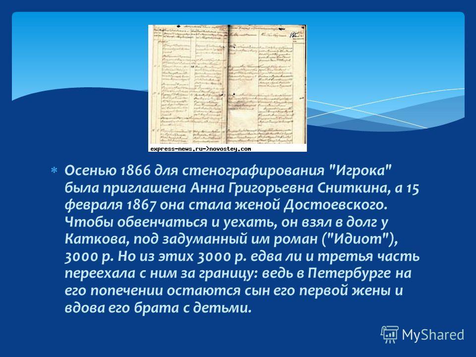 С 1861 вместе с братом Михаилом начинает издавать журналы