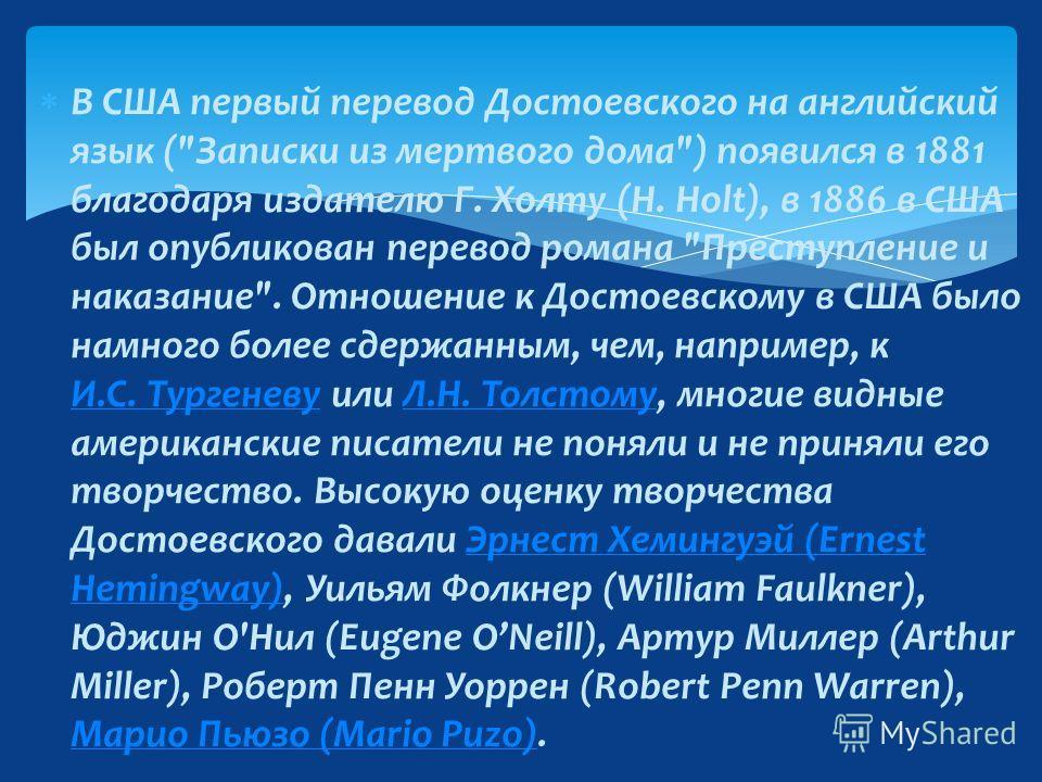 Режиссер В. Хотиненко снял фильм о жизни Ф.М. Достоевского. Главную роль в фильме сыграл Е. Миронов.