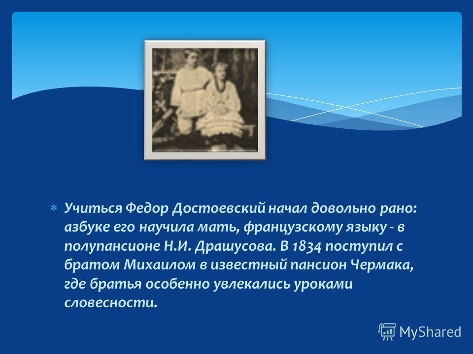 Мать Достоевского, урожденная Нечаева, происходила из московского купечества. Семеро детей воспитывались по традициям старины в страхе и повиновении, редко выходя за стены больничного здания. Летние месяцы семья проводила в небольшом имении, купленно