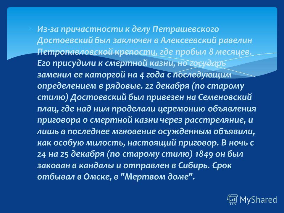 В 1841 Достоевский был произведен в офицеры. В 1843, по окончании курса Петербургского военно-инженерного училище, был зачислен на службу при Петербургской инженерной команде и командирован в чертежную инженерию департамента. Осенью 1844 подает в отс