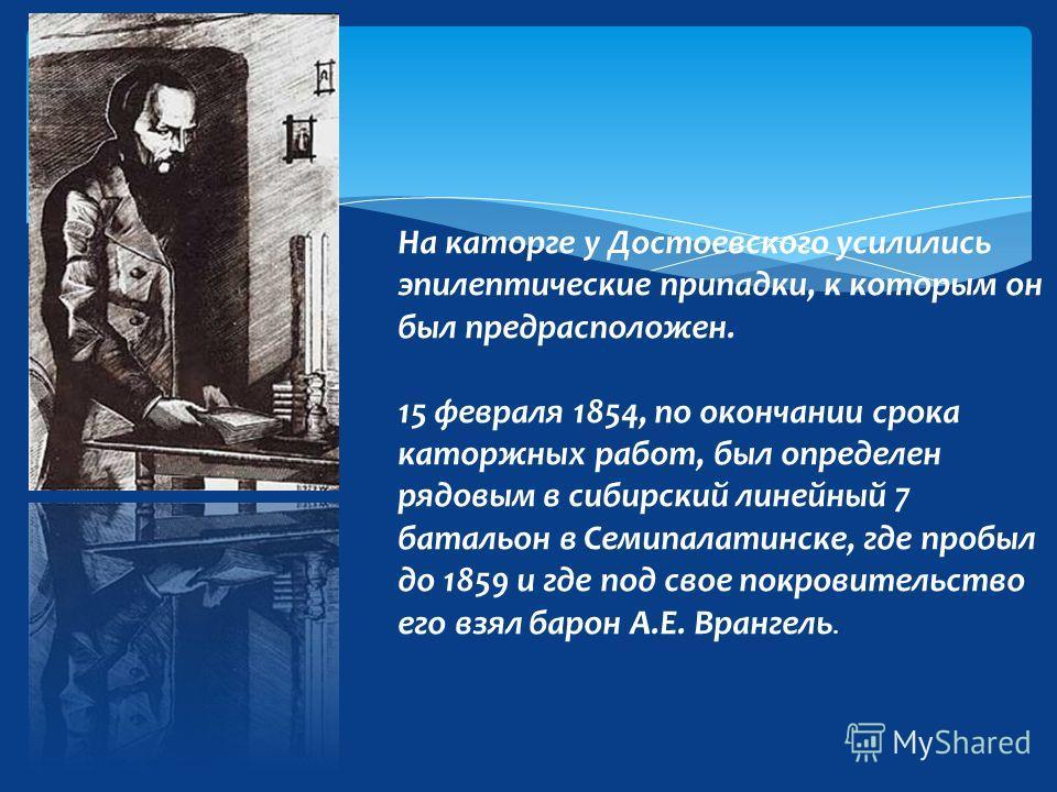 Из-за причастности к делу Петрашевского Достоевский был заключен в Алексеевский равелин Петропавловской крепости, где пробыл 8 месяцев. Его присудили к смертной казни, но государь заменил ее каторгой на 4 года с последующим определением в рядовые. 22