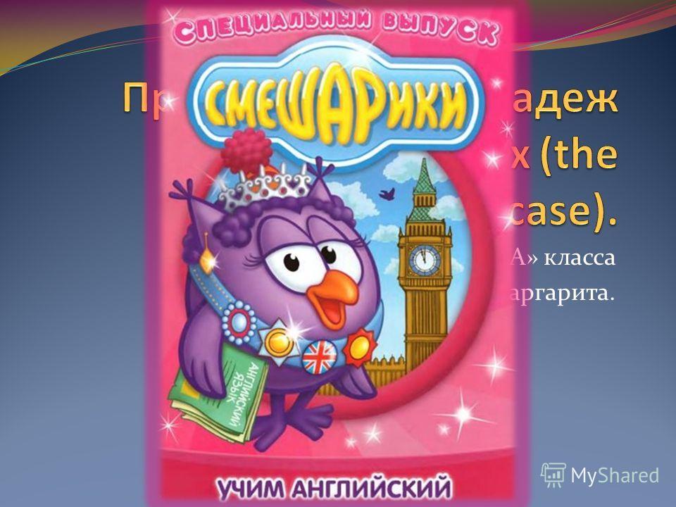 Выполнила ученица 8 «А» класса Кузьмина Маргарита.