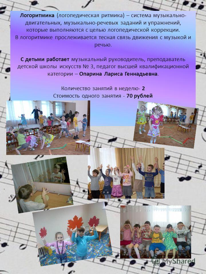 Логоритмика (логопедическая ритмика) – система музыкально- двигательных, музыкально-речевых заданий и упражнений, которые выполняются с целью логопедической коррекции. В логоритмике прослеживается тесная связь движения с музыкой и речью. С детьми раб