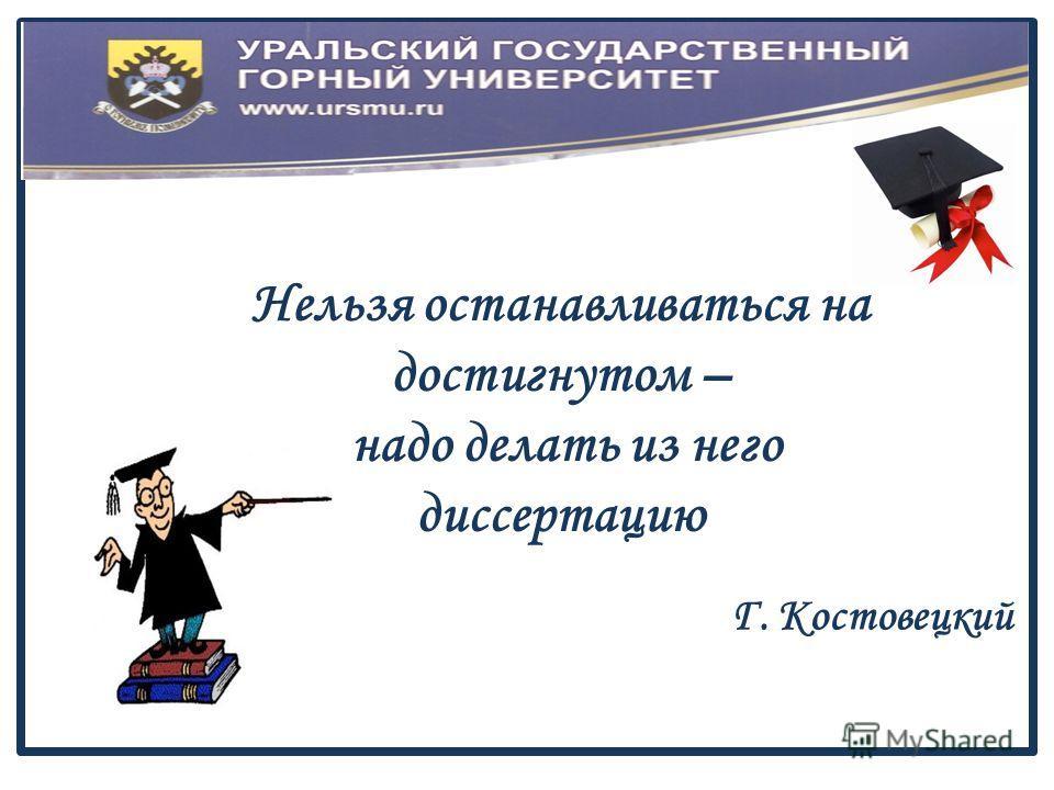 Нельзя останавливаться на достигнутом – надо делать из него диссертацию Г. Костовецкий