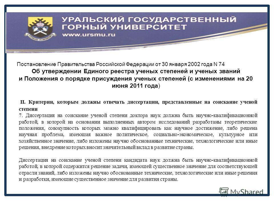 Постановление Правительства Российской Федерации от 30 января 2002 года N 74 Об утверждении Единого реестра ученых степеней и ученых званий и Положения о порядке присуждения ученых степеней (с изменениями на 20 июня 2011 года) II. Критерии, которым д