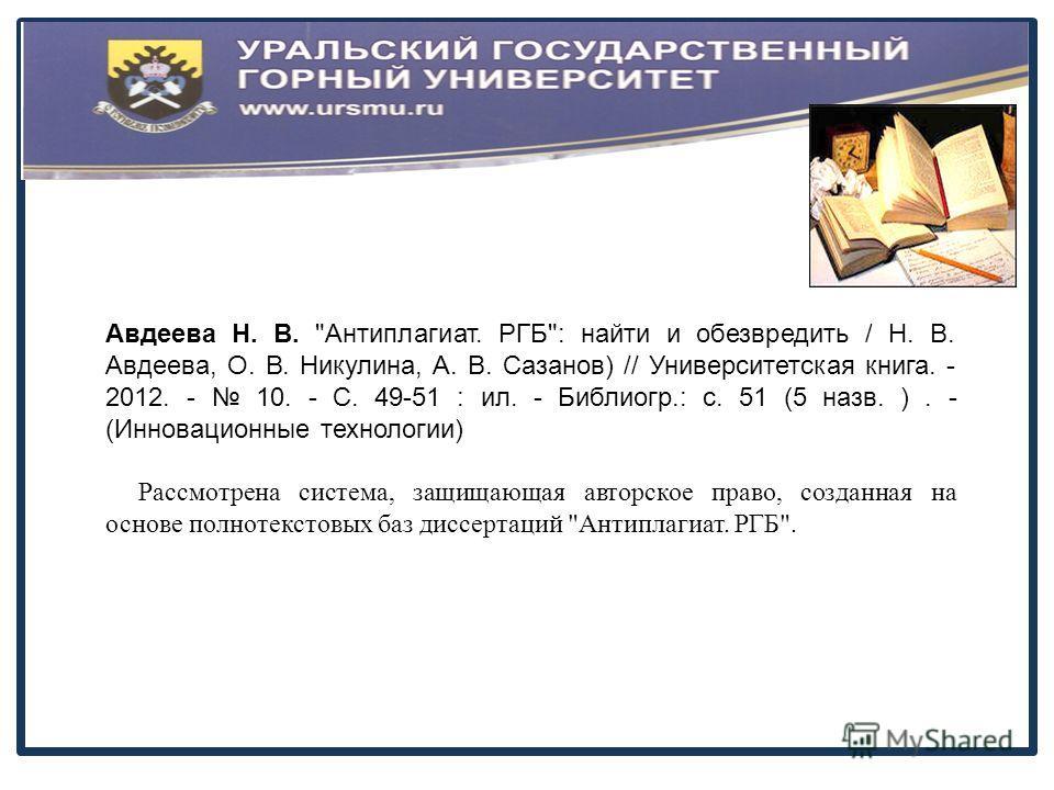 Авдеева Н. В.