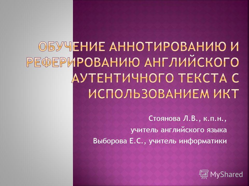 Стоянова Л.В., к.п.н., учитель английского языка Выборова Е.С., учитель информатики