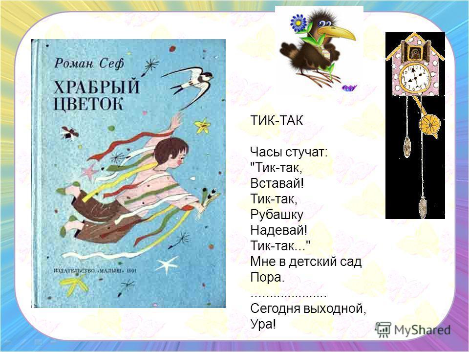 ТИК-ТАК Часы стучат: Тик-так, Вставай! Тик-так, Рубашку Надевай! Тик-так... Мне в детский сад Пора...................... Сегодня выходной, Ура! 11