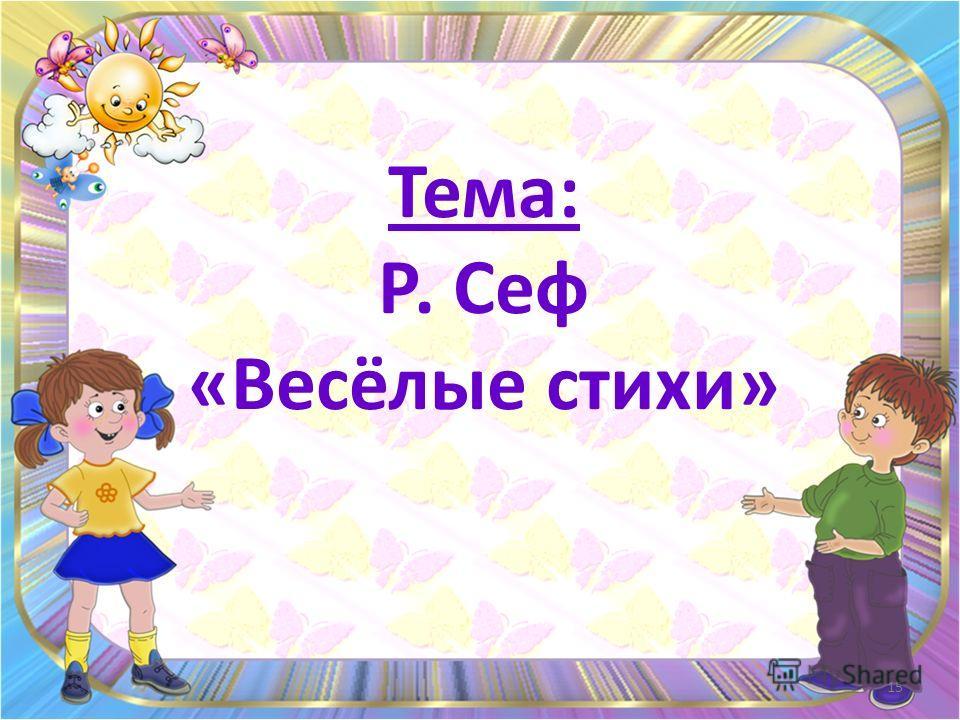 Тема: Р. Сеф «Весёлые стихи» 15