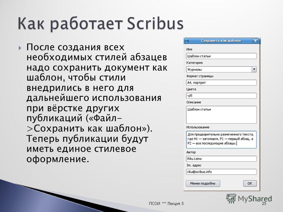 После создания всех необходимых стилей абзацев надо сохранить документ как шаблон, чтобы стили внедрились в него для дальнейшего использования при вёрстке других публикаций («Файл- >Сохранить как шаблон»). Теперь публикации будут иметь единое стилево