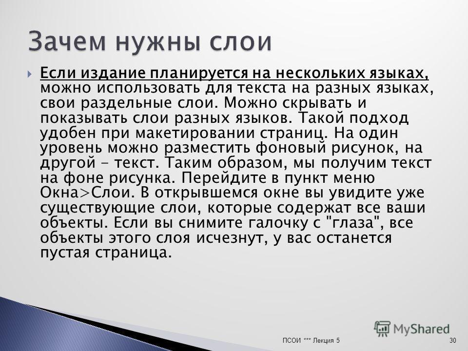 Если издание планируется на нескольких языках, можно использовать для текста на разных языках, свои раздельные слои. Можно скрывать и показывать слои разных языков. Такой подход удобен при макетировании страниц. На один уровень можно разместить фонов