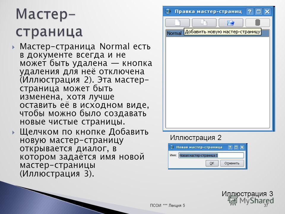 Мастер-страница Normal есть в документе всегда и не может быть удалена кнопка удаления для неё отключена (Иллюстрация 2). Эта мастер- страница может быть изменена, хотя лучше оставить её в исходном виде, чтобы можно было создавать новые чистые страни