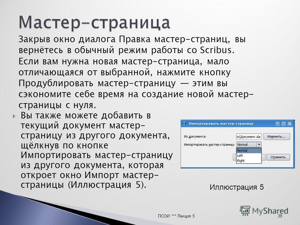 Вы также можете добавить в текущий документ мастер- страницу из другого документа, щёлкнув по кнопке Импортировать мастер-страницу из другого документа, которая откроет окно Импорт мастер- страницы (Иллюстрация 5). ПСОИ *** Лекция 539 Иллюстрация 5 З