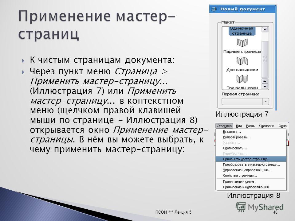 К чистым страницам документа: Через пункт меню Страница > Применить мастер-страницу... (Иллюстрация 7) или Применить мастер-страницу... в контекстном меню (щелчком правой клавишей мыши по странице - Иллюстрация 8) открывается окно Применение мастер-
