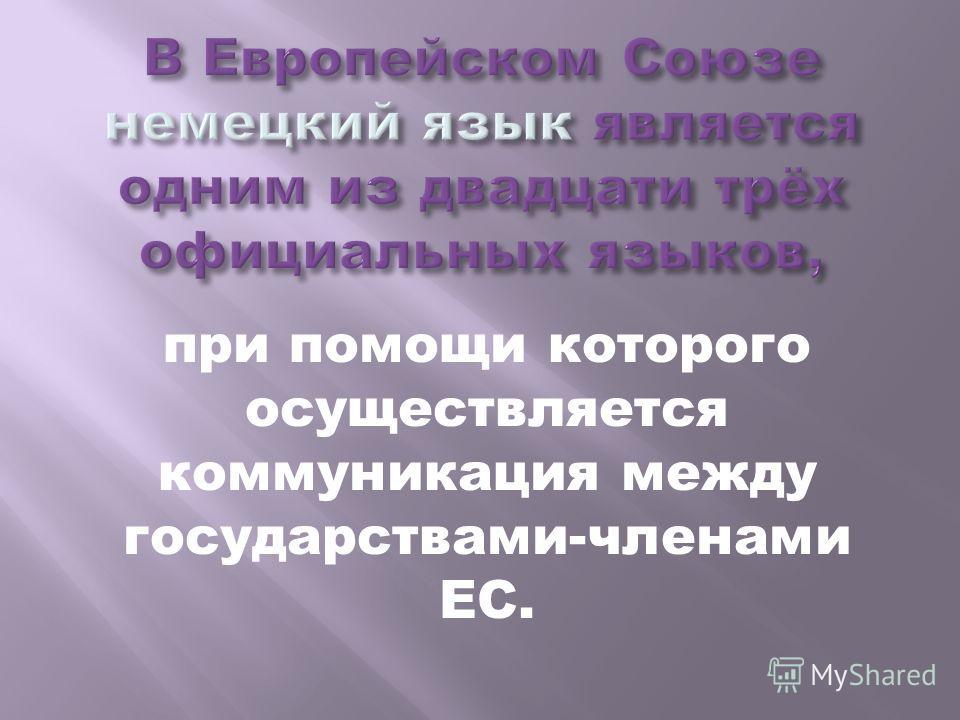 при помощи которого осуществляется коммуникация между государствами-членами ЕС.