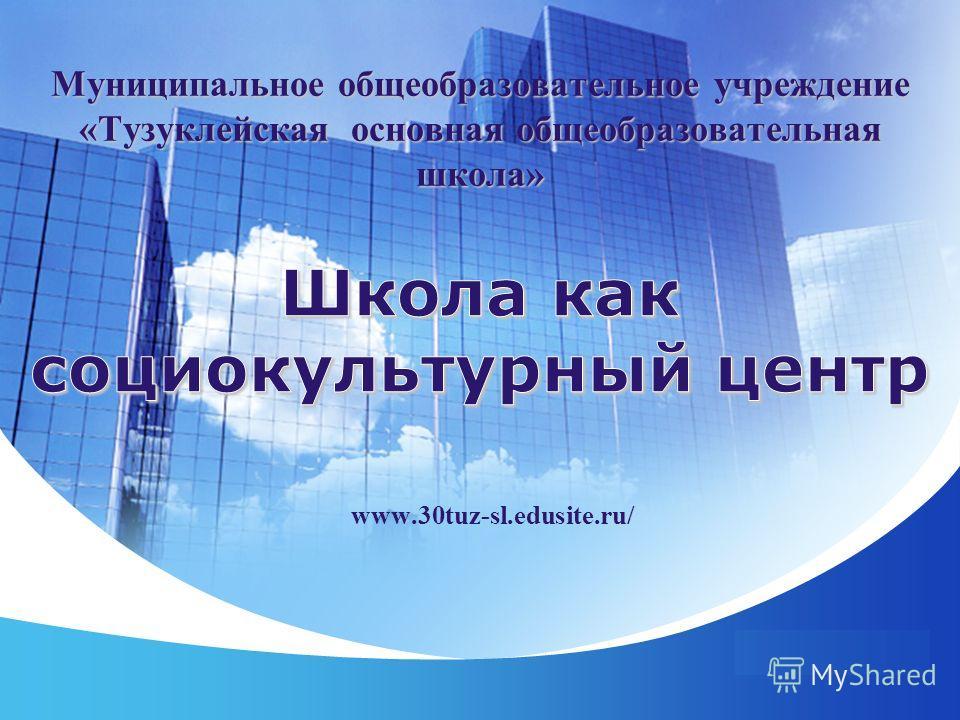 LOGO www.30tuz-sl.edusite.ru/