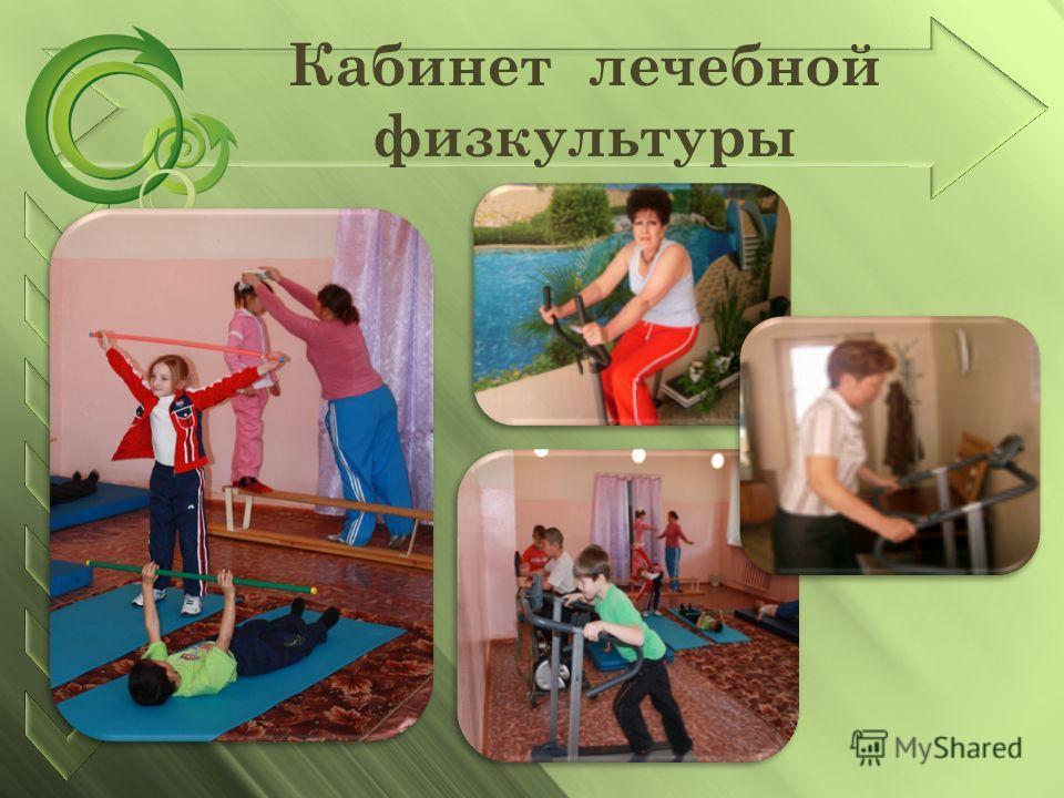 Кабинет лечебной физкультуры