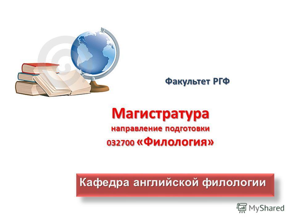 Факультет РГФ Магистратура направление подготовки 032700 «Филология»