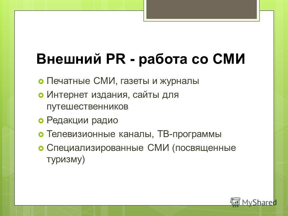 Внешний PR - работа со СМИ Печатные СМИ, газеты и журналы Интернет издания, сайты для путешественников Редакции радио Телевизионные каналы, ТВ-программы Специализированные СМИ (посвященные туризму)