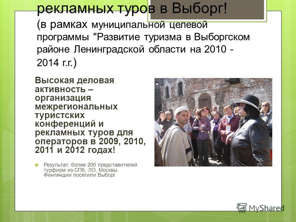 Организация конференций и рекламных туров в Выборг! (в рамках муниципальной целевой программы